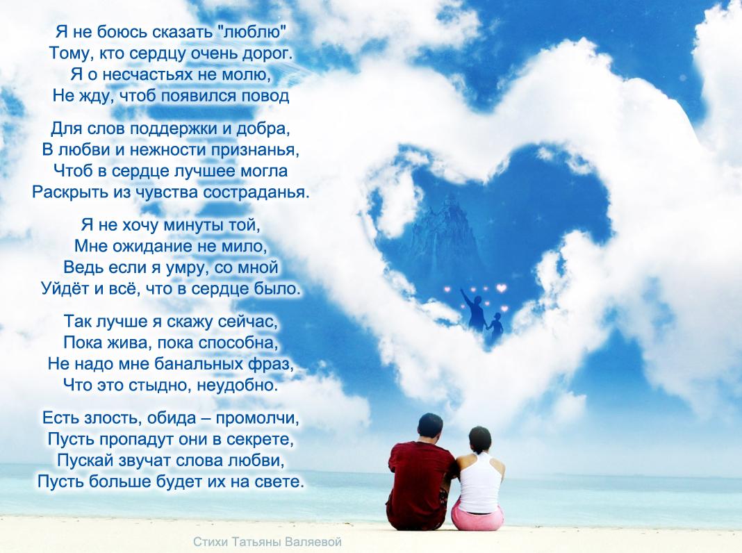 Душераздирающий стих для любимой